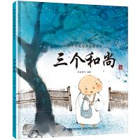 三个和尚 中华传统经典故事绘本 儿童经典绘本宝宝睡前故事书 3-6-12周岁漫画书民间寓言故事书 小学生课外阅读 童话