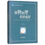 格物致理转识成智/江苏人民教育家培养工程丛书 9787549969371