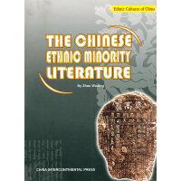 中国少数民族文学(英文版) Literature of China's ethnic minorities