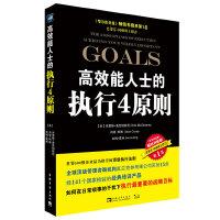 高效能人士的执行4原则(全球执行力第一书!史蒂芬・柯维博士推荐!)(团购,请致电010-57993380)