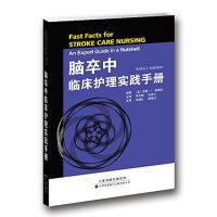脑卒中临床护理实践手册