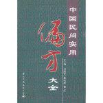 中国民间实用偏方大全 冯雅芝,夏明珠,雷红 国际文化出版社9787801058102