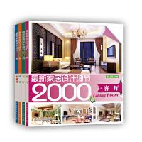 最新家居设计细节2000例--当当独家精美套装!全面解析家居设计细节!随书赠送超值设计源图光盘!