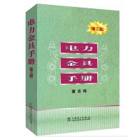 电力金具手册(第三版)