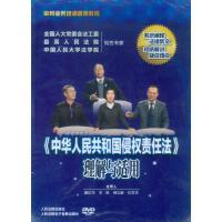 中华人民共和国侵权责任法—理解与适用(12张DVD)