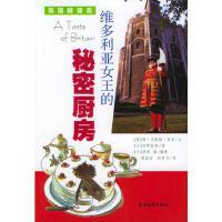 维多利亚女王的秘密厨房 (英) 简・贝斯特・库克 ,夏淑怡,赵有为 9787806610848