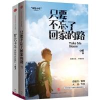 【中信 小鹏系列】背包十年+只要不忘了回家的路(共2册)