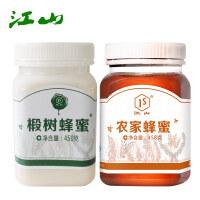 【江山】农家蜂蜜458g 椴树蜜450g 优惠组合装