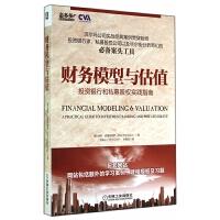 财务模型与估值(投资银行和私募股权实践指南)