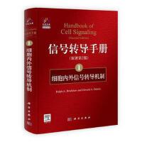 正版书籍 9787030312655信号转导手册(1) 细胞内外信号转导机制 (美)布拉德肖 科学出版社
