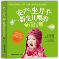 安产、坐月子、新生儿喂养全程指导(专家指导您安全度过分娩和产褥期,让您掌握哺乳知识和技巧,帮助您养育聪明健康宝宝)