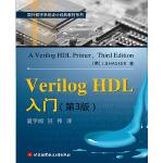Verilog HDL入门(第3版)