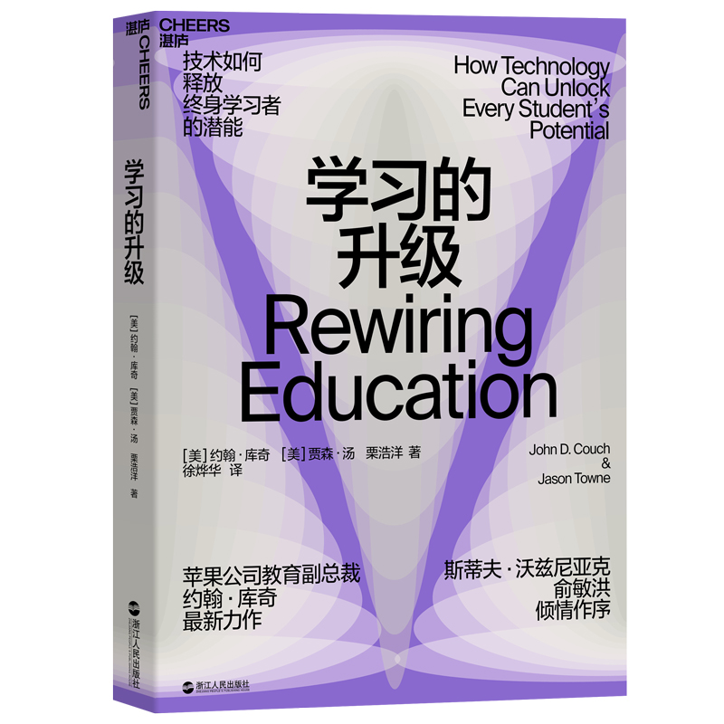 学习的升级 湛庐大师行,苹果公司首任教育掌门人约翰·库奇震撼中国行!技术释放终身学习者的潜能!