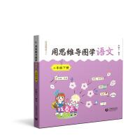 用思维导图学语文 二年级下册(部编新教材配套,借助思维导图辅助学生学习和掌握语文知识、提升语文素养)