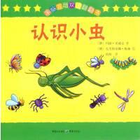 认识小虫/手脑互动双语翻翻书 (澳)诺威克;(澳)梅森