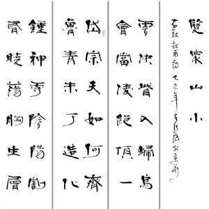 中国书法家协会主席 张海《杜甫诗望岳四条屏》DW09