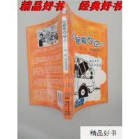 【二手旧书9成新】小屁孩日记. 17, 砰、砰、砰家庭旅行