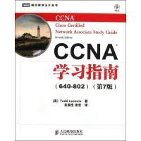 CCNA学习指南(640-802)(第7版) [美]Todd Lammle 著
