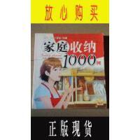 【二手旧书9成新】【正版现货】家庭收纳1000例(实用 超值 权威 全面)(铜版纸彩印)