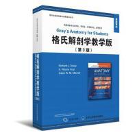 【XSM】格氏解剖学教学版(第3版)(影印版)(双语教材) 里查德・德瑞克 韦恩・福格尔 亚当・米切尔 北京大学医学出版
