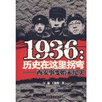 【旧书二手书9成新】1936:历史在这里拐弯――西安事变始末纪实 汪新,王相坤 9787507521139 华文出版社