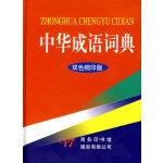 中华成语词典(双色缩印版)