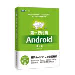 第一行代码 Android 第2版