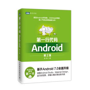第一行代码 Android 第2版Android入门书籍 Android APP开发从入门到精通 基于Android Studio全新升级更新 基于Android 7.0的开发入门讲义 CSDN人气博主郭霖力作