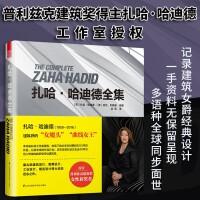 扎哈・哈迪德全集(普利兹克奖女性获奖者,建筑大师作品全集!)