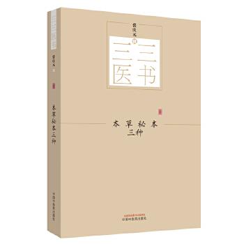 三三医书:本草秘本三种 具有重大历史影响的中医药巨著!