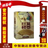 正版包票红楼六家谈 百家讲坛 刘心武 6DVD 视频音像光盘影碟片
