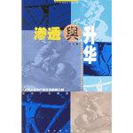 【二手旧书9成新】渗透与升华 卓悦 四川美术出版社 9787541017421