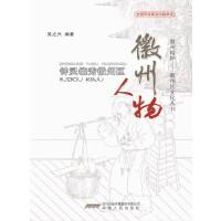 钟灵毓秀徽州区・徽州人物(仅适用PC阅读)(电子书)