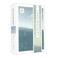 中国当代文学批评史料编年・第六卷:1988―1992
