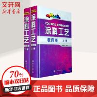 涂料工艺 第4版 化学工业出版社