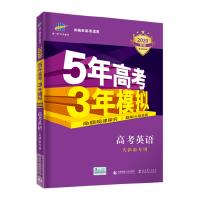 赠2笔记本2020版53B高考英语天津市专用五年高考三年模拟b版5年高考3年模拟高中英语复习资料高二高三一轮二轮总复习