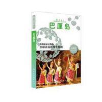 【二手旧书8成新】走遍球――巴厘岛 大宝石出版社 中国旅游出版社 9787503248184