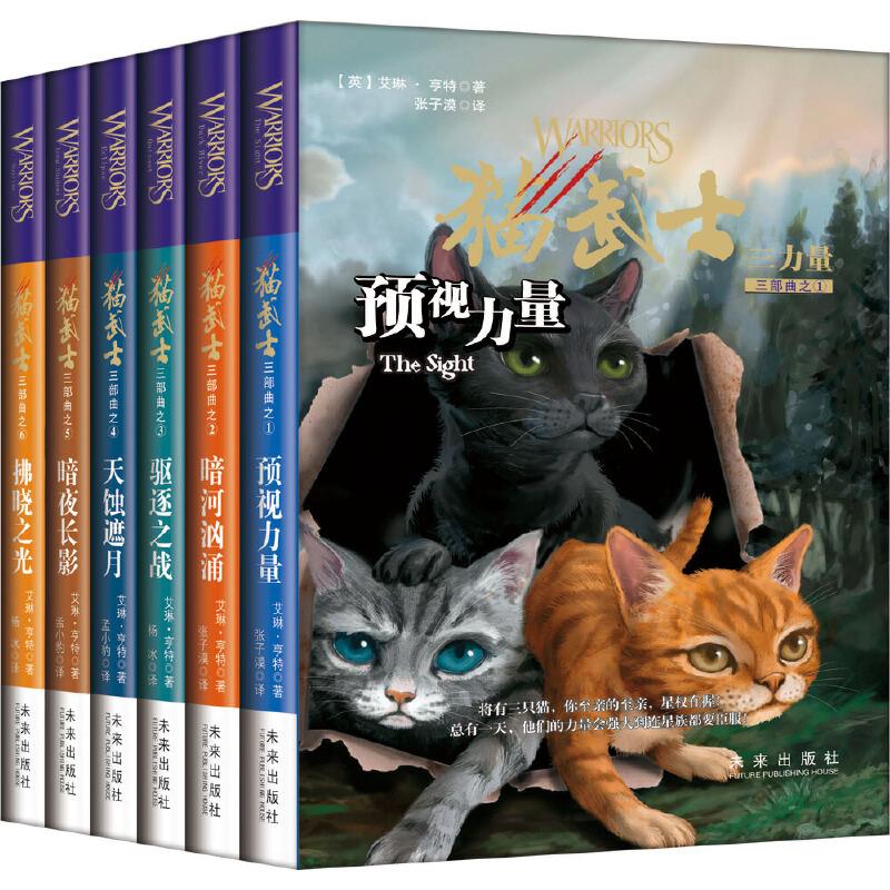 """猫武士三部曲-三力量(套装1-6全)(全球销量突破5000万册,一部写给成人的童话故事,一部写给孩子的励志传奇,一部震撼心灵的动物小说)当当网童书频道重点推荐图书,""""英版沈石溪""""艾琳·亨特全球畅销动物小说!!"""