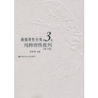 纯粹理性批判(第二版)--康德著作全集第3卷