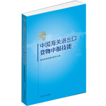 中国海关进出口货物申报技能(针对进出口货物申报的痛点、难点、关键点,提供权威、实用指导)