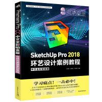 SketchUp Pro 2018中文全彩铂金版环艺设计案例教程