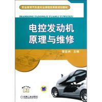 电控发动机原理与维修(职业教育汽车类专业课程改革新规划教材) 黎亚洲