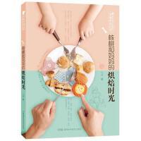 马琳的点心书:核桃和妈妈的烘焙时光 9787535791481