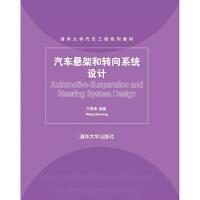 汽车悬架和转向系统设计 王霄锋 9787302394860 清华大学出版社教材系列