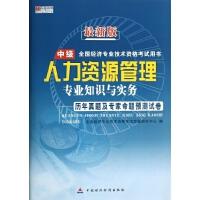 《人力资源管理专业知识与实务(中级)》历年真题及专家命题预测试卷(*版)