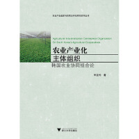 �r�I�a�I化主�w�M�:�n���r�I�f同�M合�:on south korea's agricultural cooperativ