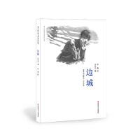 青少年悦读文库系列丛书――边城