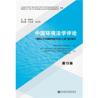 中国环境法学评论(第13卷)