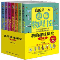 全新正品 我的趣味课堂:全7册 韩垒 9787518029440 中国纺织出版社