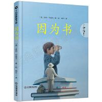 因为书 昆特・布霍茨/著   韩平/译  江西教育出版社 童书
